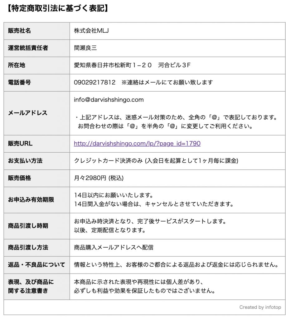 スクリーンショット 2020-09-04 11.02.47