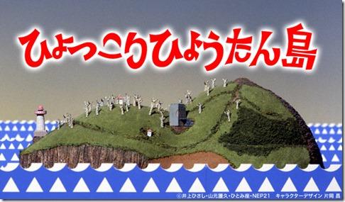 hyokkori_01