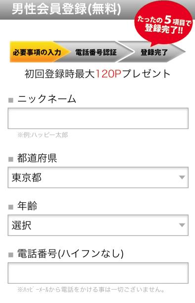 スクリーンショット 2014-09-05 17.47.33