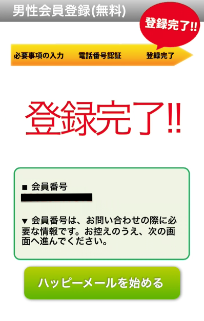 スクリーンショット 2014-09-05 17.54.27