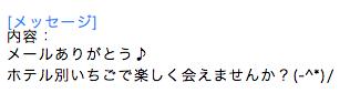 スクリーンショット 2014-09-06 5.10.12