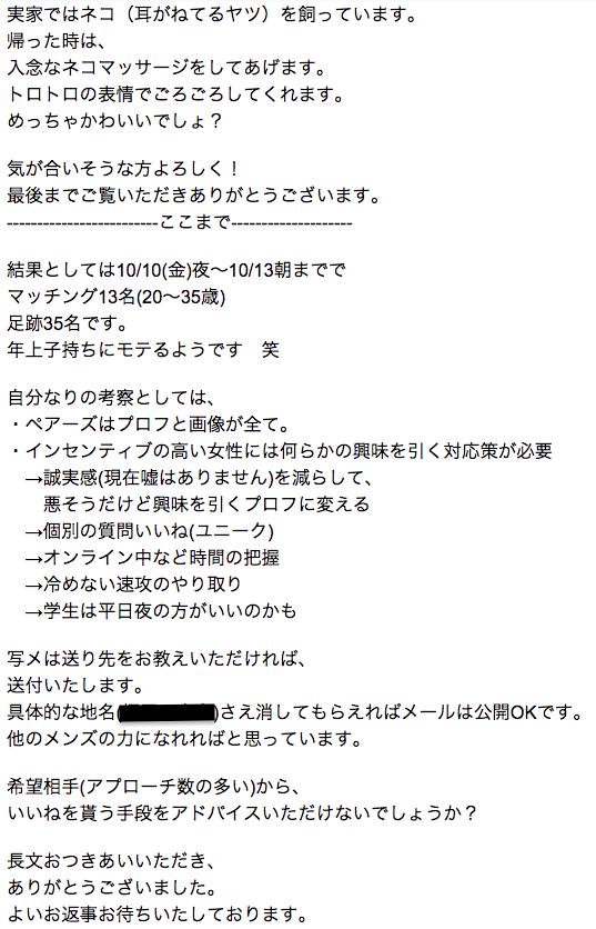 スクリーンショット 2014-10-28 21.17.36
