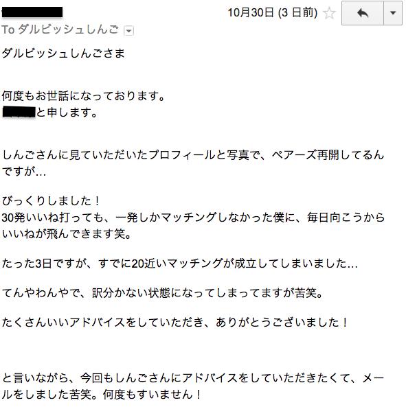 スクリーンショット 2014-11-02 18.25.46