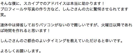 スクリーンショット 2014-11-02 21.25.37